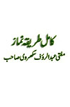kamil_tareeqa_namaz
