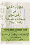 Islam-O-Musalman-Aur-Rushdie-Salman