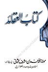 Kitab-Ul-Aqaid