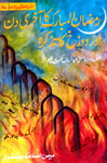 Ramazan-Kis-Tarah-Guzarain
