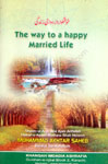 The-Way-to-a-Happy-Married-Life.jpg
