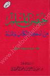 habaz-al-muslim