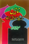 namaz-sunat-k-mutabiq