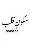 Shukoon-e-Qalb