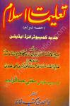 talimat-e-islam-2