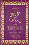 Mujmooa-e-Wazaaif