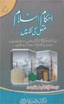 Ehkaam-e-Islam