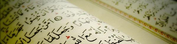 nazm_quran
