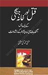 qatal_khana_jangi