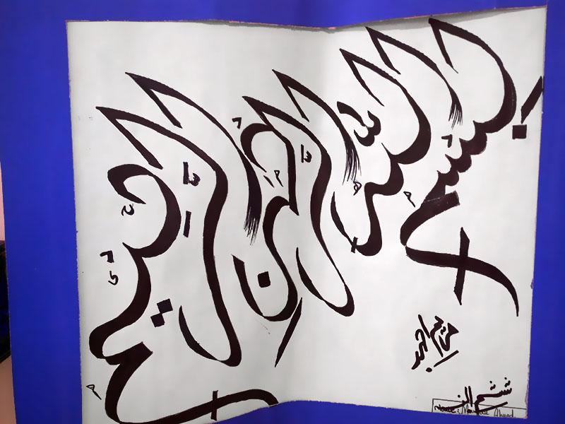 Calligrafhy by Maryam Ahmed grade 6