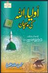 Auliya-u-Allah ki Pehchan
