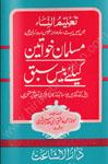 Taleem-ul-nisaa