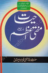 Hayaat-e-MuftiAzam