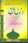 Rasool-e-Arabi S.A.W
