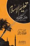 Taleem-ul-islam