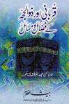 Qurbani-or-Zulhijja-Ke-Masail