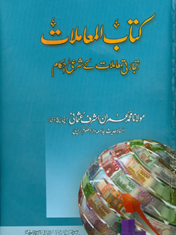 Kitabul Moamlaat