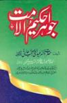 Jawahir-e-Hakeem-ul-Ummat