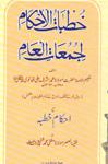 Khutbat-ul-AhkamLiJumaat-il-Aam