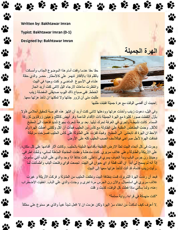 Kitten arabic fianl
