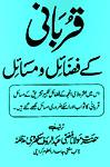Qurbabi ke Fazail and Masail