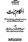 Ahkaam-e-Mayyat