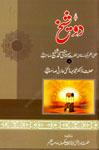 Do-Shaikh