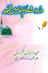 Durood-o-Salam-Ka-Haseen-Majmooa