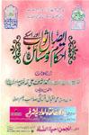 Esal-e-Savab