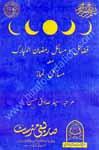 Fazayel-o-masayel-e- Ramazan