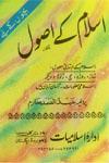 Islam-k-Usool