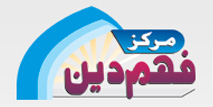 Fahm-e-Deen