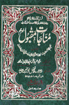 manajat-e-maqbool