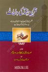 tamreen-e-iftaa ki hidayat