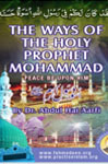 The Way of the Holy Prophet Mohammad