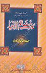 seerat_nabi[1]