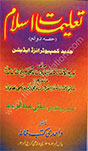 taleemat_islam_2[1]