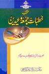Khudba-e-Eidan