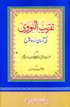 taqreeb-alnoorwee