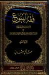 Fiqhul-buyoo Vol-1