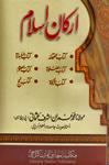 Arkaam-e-Islam