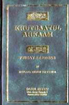 Khutbatul-Ahkam