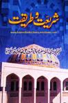 Shriyat-o-Tariqat